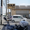 R1200Rツーリング:レトロな自販機コーナー第二弾「24丸昇」と犬吠埼灯台