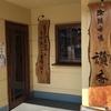 いわき駅前のこだわり喫茶店「讃香」