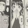 「ハコヅメ〜交番女子の逆襲〜」5巻 みょ〜ん、みょ〜ん