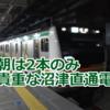 在来線グリーン車でゆとりのある旅のはじまり(ただし寝不足) ~とりうみトラベル Jan. 2019~