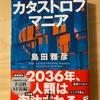『カタストロフ・マニア』島田雅彦/かなり文学よりのSFか