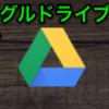 複数人でのフォルダ・ファイル共有は GoogleDriveが便利