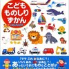子どもの語彙を増やした本