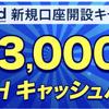 仮想通貨の口座開設キャンペーンで23000円分もらえる!QASHは美味しいのでおすすめ!口座開設だけでも3000円分!