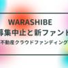 COZUCHI(旧WARASHIBE)の募集中止と東陽町の区分マンション