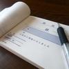 領収書の宛名が自分の名前の場合に会社や法律上問題ないの?徹底検証!