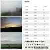 2018年7月17日(火)【霧と朝焼けの朝&北海道の30℃越えの巻】