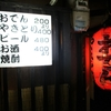 """京都 夜の四条大宮は""""オッサンの街""""?それってどういうこと?"""