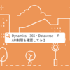 Dynamics 365・Dataverse(CDS) の API制限を確認してみる:CData Dynamics 365 / Dataverse Driver