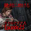 『海外ドラマ風演出』助ける力がある「ザ・ラストオブアス」Episode25