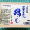 【業務スーパー】ハギワラ 濃厚豆乳 綿ごし豆腐300g(税込30円)