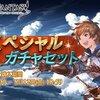 2017/05/06 サプチケとスタレジェの話(グラブル)