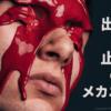 出血と止血のメカニズム|止血栓・血液凝固・血餅代謝
