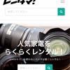 レンタマでミラーレス一眼カメラEOS Mをレンタルしたら安くて超簡単だった!【PR】