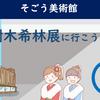 PT 樹木希林展(そごう美術館)に行こう!(2020年01月04日)