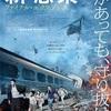 韓国ゾンビ映画【新 感染】の感想・レビューとネタバレ