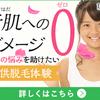 神戸でキッズ脱毛をするなら人気・実力NO,1のディオーネで決まり!!