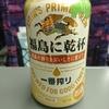 色々なことを考えた、思った福島旅行記