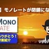 【悲報】モノレートが6月30日で閉鎖になります。感謝と代替案について。