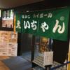 今日のチョイ呑み(107)「串かつ えいちゃん」