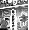 【漫画】ワールドトリガー 79話 & 80話 が 熱すぎる!!