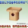 何かと便利な脚付きお盆・・・三宝(三方)