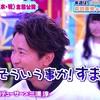VS嵐~「そういうことか!すまん」(´・∀・`)~