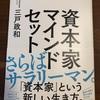 """読書メモ:資本家マインドセットから学べる""""自分の価値"""""""