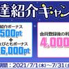ちょびリッチの登録キャンペーンが大幅改善!?5000円分稼ぐと2000円ボーナス!!今の内?