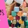 【7月購入銘柄其の2】ハピネット(7552)