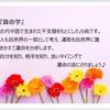 3/13(土)算命学