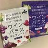 カルディ(キャメル珈琲・もへじ):・ワインパミスチョコレート(ミルク・ホワイト)