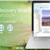 データ消失対策に!Data Recovery Wizardはシンプル操作で強力リカバリ(PR)