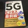 5Gの本を読んだ【読書感想文】『60分でわかる!5Gビジネス最前線』佐野正弘著