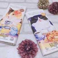猫珈♡猫好き&ギフトにぴったり!珈琲専門店が作るホワイトチョコレートのひみつ
