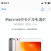 Apple Storeアプリで「iPad mini」「iPad」が「注文は4月30日から。発売は5月後半」の表示に!もしや新モデルか??【更新】