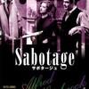 【レビュー】サボタージュ(1936)(ネタバレあり)