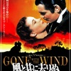主人公スカーレット・オハラに魅了される✨『風と共に去りぬ』-ジェムのお気に入り映画