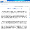 中国と韓国の同盟関係『反日統一共同戦線戦略』⑤