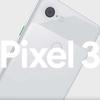 【Google】Pixel 3 が11月1日発売!Googleストアで予約購入開始!ドコモとソフトバンクは10月19日予約開始!