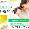 》繰り返す乳腺炎でお悩みの授乳期ママに【AMOMAミルクスルーブレンド】