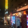 三ノ輪駅 日の出湯とSol Tokyo ②