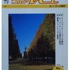 季刊ソフトウェアレビュー No.13(1990年10月号)