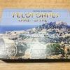 【ボードゲーム】「ペロポネソス カードゲーム/Peloponnes Card Game」ファーストレビュー:積みゲー崩し企画(仮)。持ち運べるペロポネソスって、かなりイイぞっ!