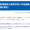 福岡県教育委員会のウェブサイトが更新されました 内容:令和3年度福岡県立高等学校入学者選抜学力検査の出題範囲(補足)