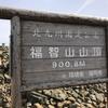 【登山話】福岡県北九州市・福智町・直方市「鷹取山→福智山」縦走