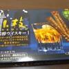 森永/小枝プレミアム芳醇ウイスキー