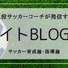 【お知らせ】ラテパパのサッカーブログについて