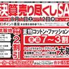 福岡井尻駅前店 年に一度の決算売り尽くしセール 開催☆