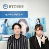 「クラウド型チケット販売サービス」の紹介|NTT東日本オンラインセミナー